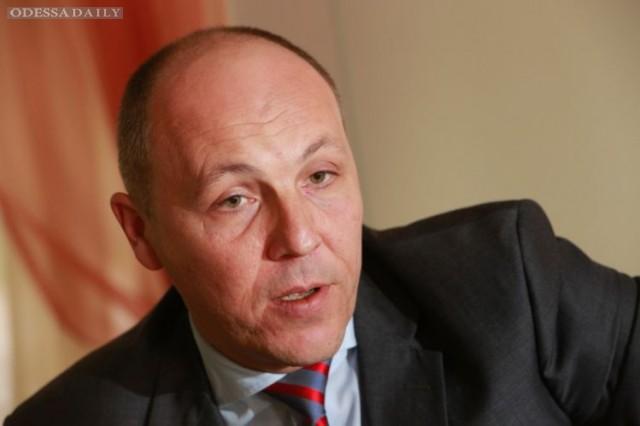 Парубий надеется на введение визового режима с РФ в 2017 году