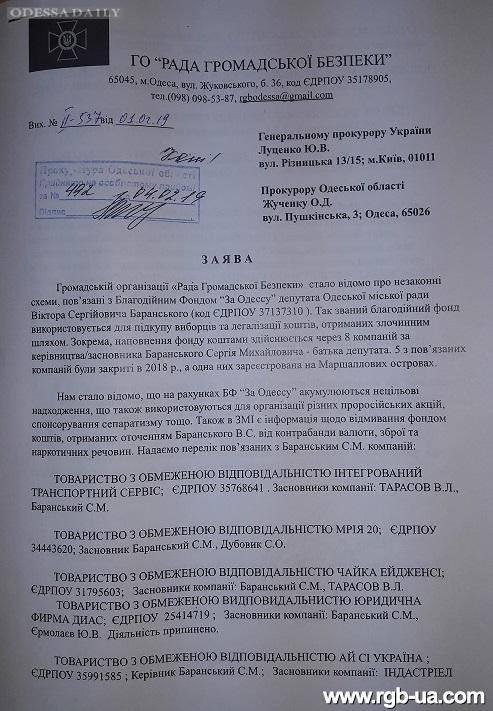 РГБ: 8 компаний Баранского-старшего финансируют так называемую благотворительность сына-депутата? / Заявления в Генпрокуратуру и СБУ