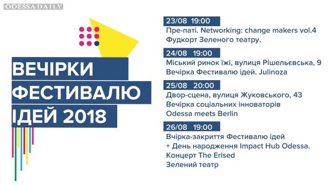 Фестиваль идей проходит в Impact Hub Odessa - приходите!