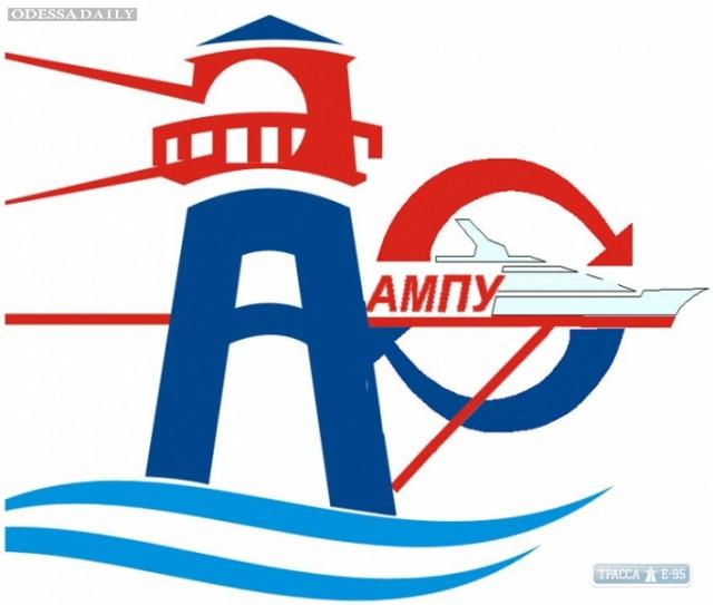 Главный офис АМПУ переедет из Одессы в Киев
