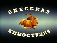 «Операция Ы» с Одесской киностудией?