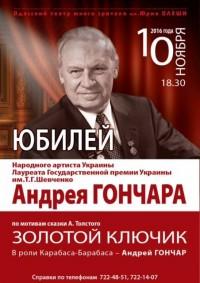Юбилей Андрея Гончара