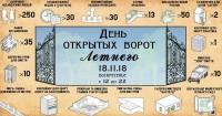 День открытых ворот Летнего театра
