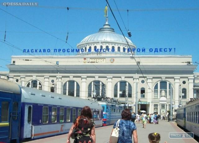 Еще один дополнительный поезд будет курсировать летом между Харьковом и Одессой