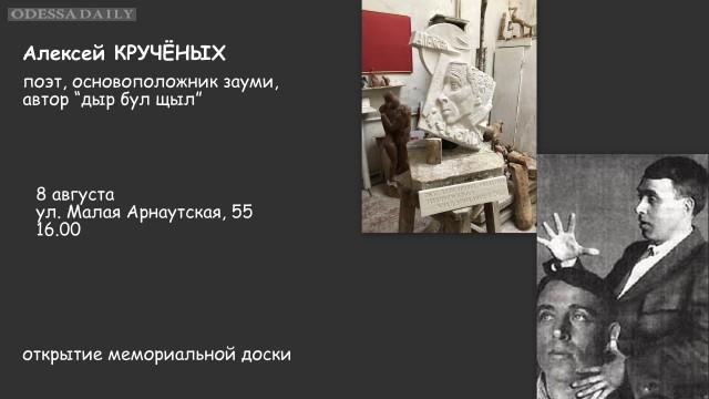 Всемирный клуб одесситов: Открытие мемориальной доски Алексею Кручёных