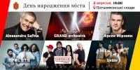 Гала-концерт ко Дню рождения Одессы откроет GRAND Orchestra