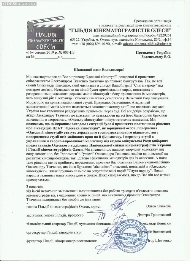 Одесские кинематографисты пишут второе письмо президенту Зеленскому