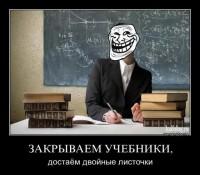 О бредовой реформе образования в Украине