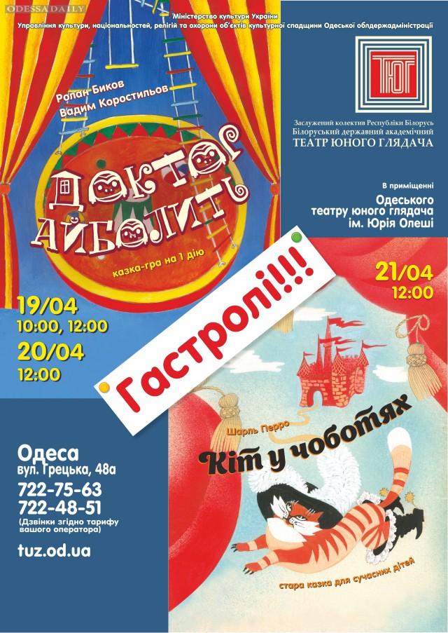 В Одессе впервые пройдут гастроли Белорусского ТЮЗа