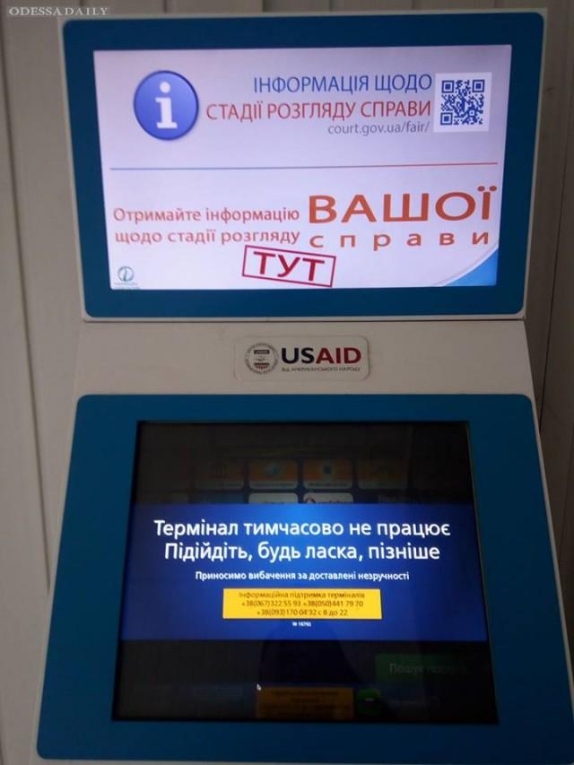 Одесский активист Александр Гумиров: Где работающие судебные терминалы?