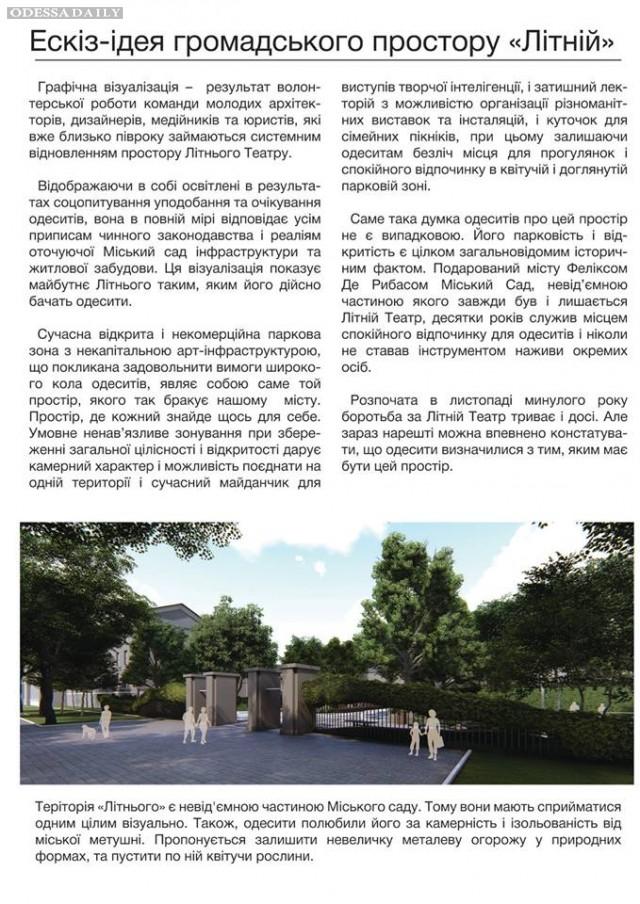 Наталья Петропавловская: Новый проект Летнего театра