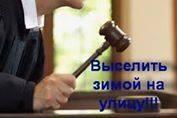 Коррупционно-судебный произвол: выгнать многодетную семью зимой на улицу