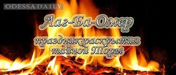 Лаг ба-Омер