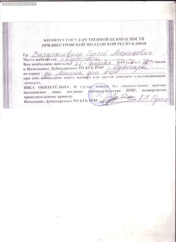 Очередная провокация Приднестровского КГБ!!! Список репрессируемых ширится.