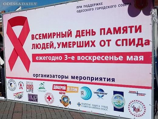 В Одессе провели акцию к Всемирному Дню памяти людей, умерших от СПИДа