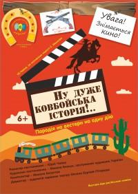Кино про ковбоев в Одесском театре юного зрителя: новая премьера!