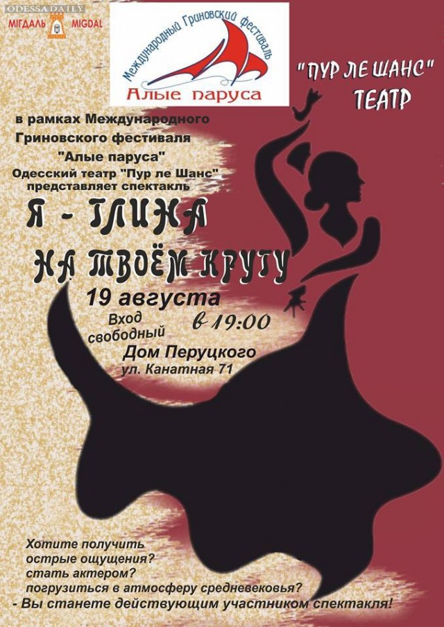 Одесский театр «Пур ле Шанс» приглашает на спектакль