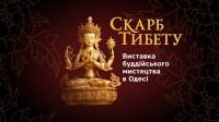 Дни буддийской культуры пройдут в Одесском музее Западного и Восточного искусства