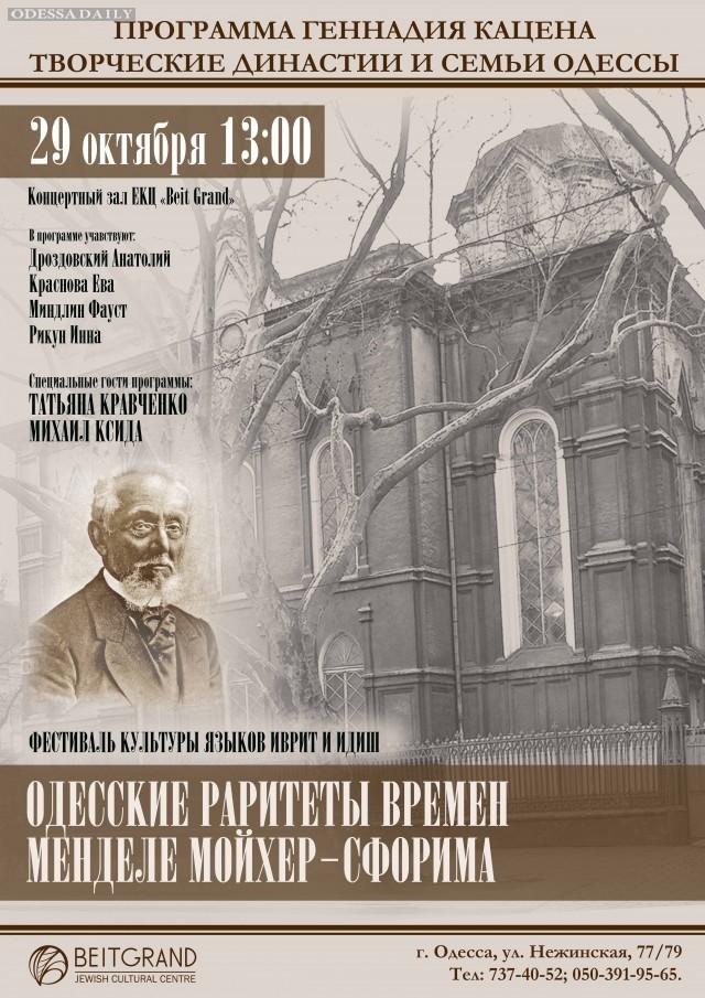 С одесскими раритетами времен Менделе Мойхер-Сфорима можно будет ознакомиться в ближайшее воскресенье