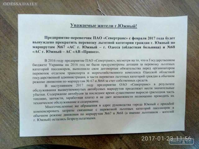 Севертранс намерен отменить льготный проезд в маршрутках Южный – Одесса