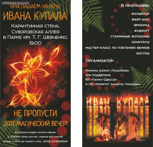 Загадочная ночь Ивана Купала