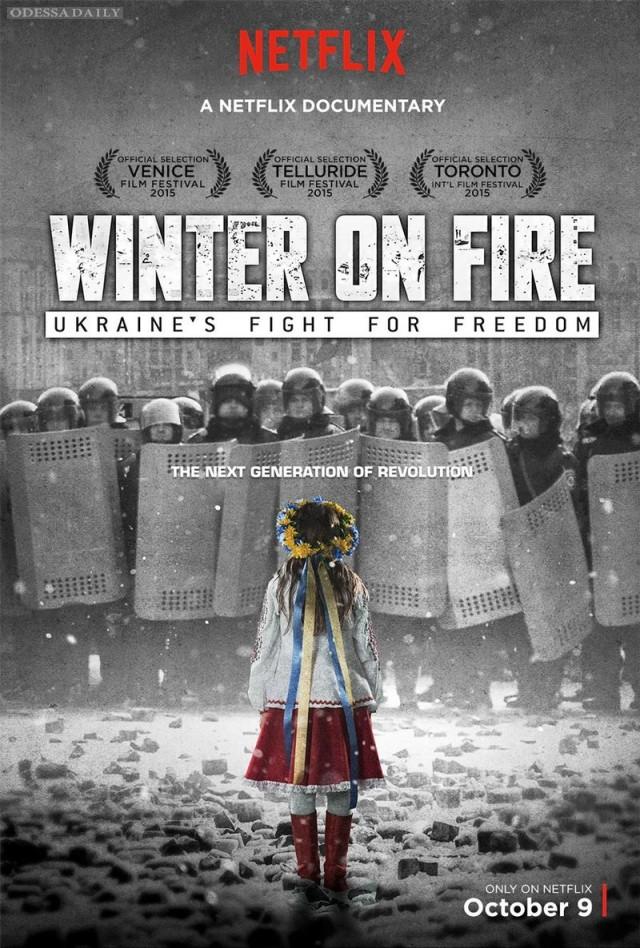 Фильм о Майдане Зима в огне победил на международном кинофестивале (видео)