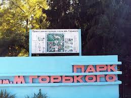 У мэрии есть претензии к благоустроителю парка Горького