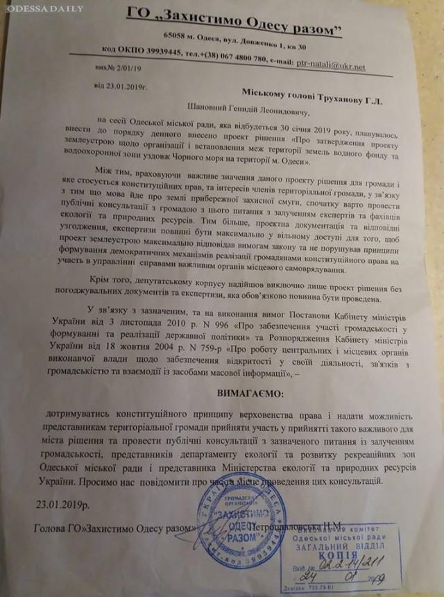 Наталья Петропавловская: О проекте землеустройства побережья