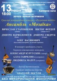 Джаз-мануш на домрах и бас-балалайке сыграют в Одессе