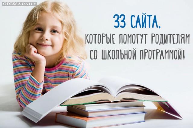 33 сайта, которые помогут родителям справиться со школьной программой ребёнка