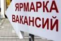 В Одесском городском центре занятости пройдет ярмарка вакансий