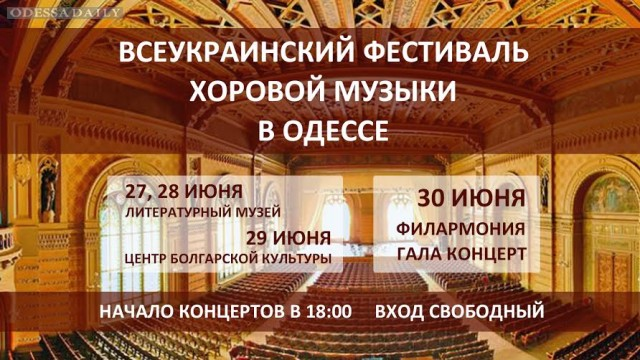 Всеукраинский хоровой фестиваль состоится в Одессе