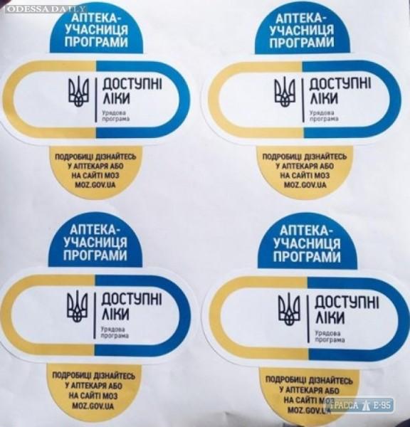 Программа Доступные лекарства стартовала в Одессе