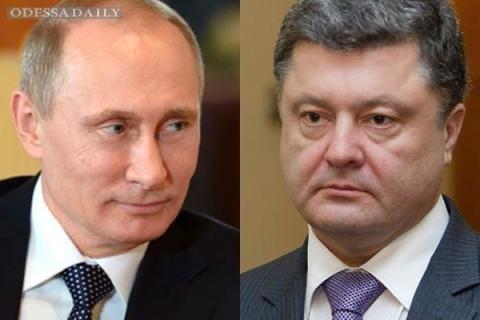 Порошенко и Путин договорились о постоянном прекращении огня