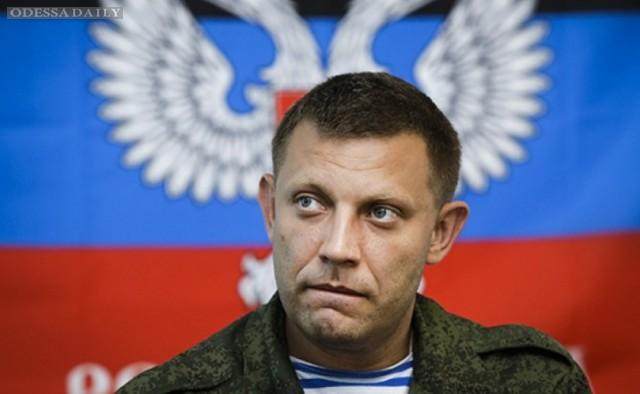 Захарченко решил отложить псевдовыборы в ДНР