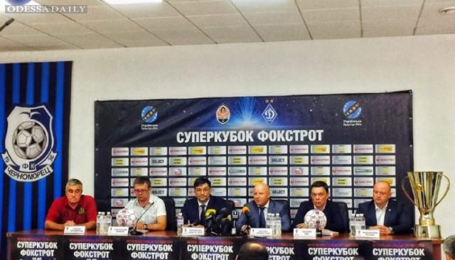 На матч Суперкубка в Одессе продали более 12 тысяч билетов