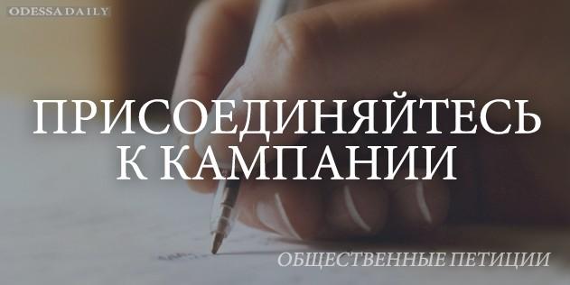 Президенту Украины Петру Порошенко: Спасите Одессу от мэра