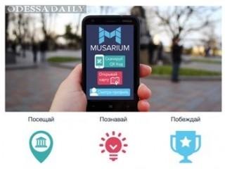 Одесский музей Блещунова первым в Украине запустил мобильное приложение