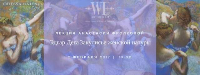 В музее прочтут лекцию о художнике балерин и прачек