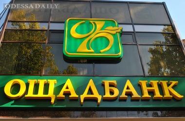 Ощадбанку и Укрэксимбанку грозит дефолт – Fitch