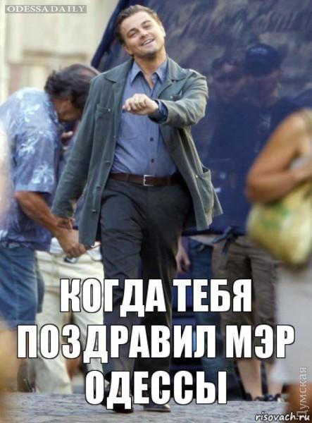 Труханов поздравил Ди Каприо с долгожданным «Оскаром»