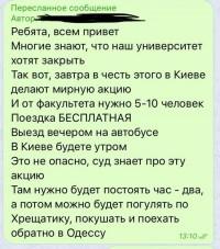 Олег Михайлик: Запорожан решил студентов бесплатно в Киев свозить. Титушки FOREVER!!!