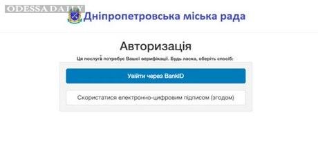 ПриватБанк и Ощадбанк запускают систему верификации пользователя на госсайтах