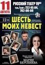 11 августа в помещении Одесского русского академического театра спектакль «Шесть моих невест»