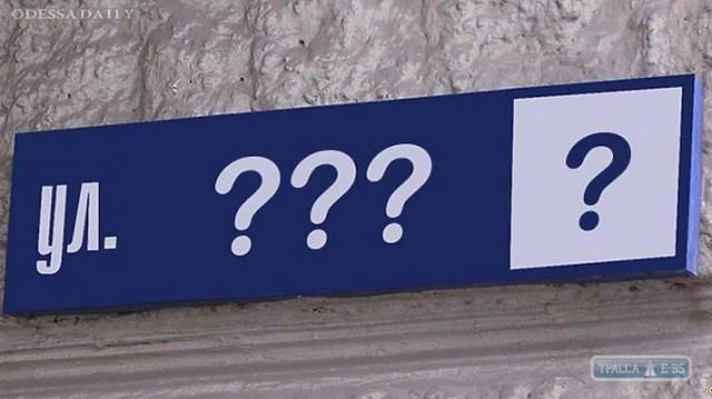 Одесские общественники предлагают переименовать Екатерининскую площадь и Потемкинскую лестницу