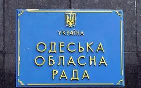 Одесские депутаты просят денег на еду для детей