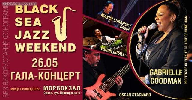Лауреаты Грэмми выступят на Black Sea Jazz Weekend в Одессе