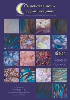 Одесский музей приглашает на «Сиреневую ночь»