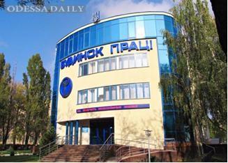 Одесский Центр занятости приглашает получить востребованную профессию