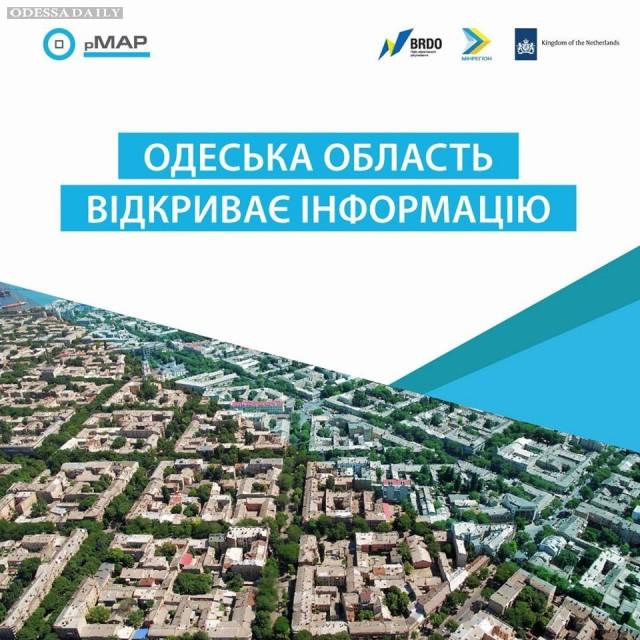 В Одесской области открыта градостроительная информация